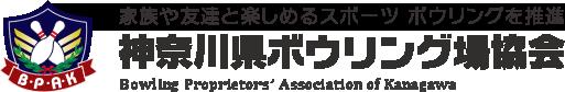 神奈川県ボウリング場協会