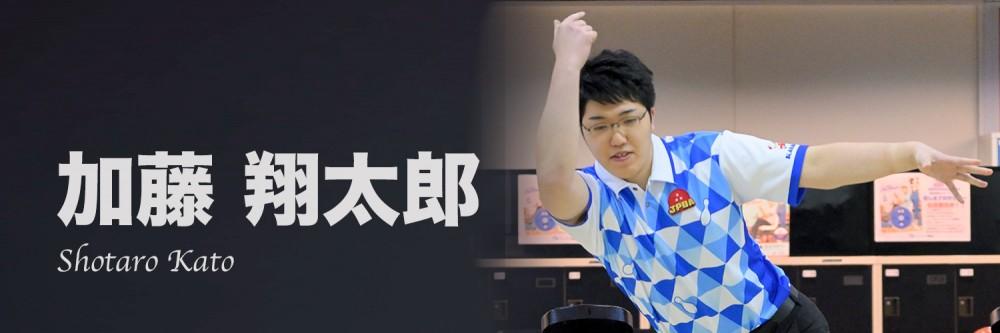 加藤 翔太郎